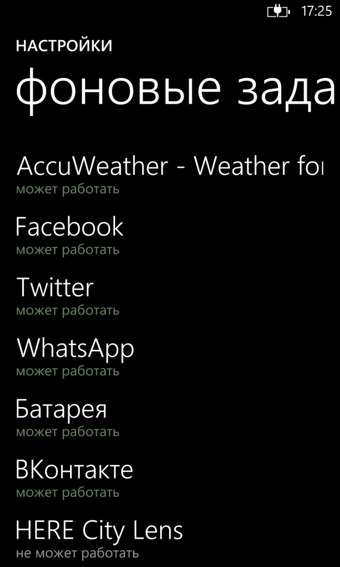 Фоновые задачи Windows Phone