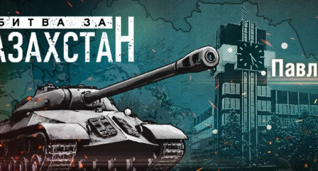 Наш отчет с турнира World of Tanks «Битва за Казахстан: Павлодар»