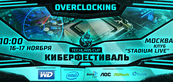Оверклокинг на Techlabs CUP RU 2013
