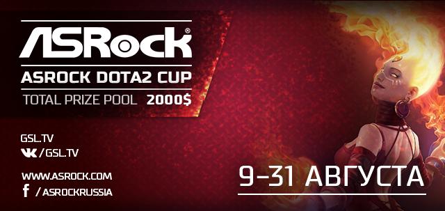 ASRock DOTA2Cup
