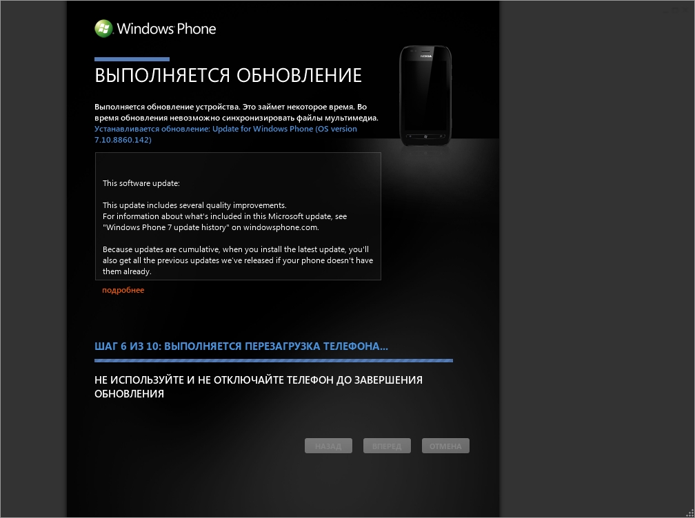 Патч на Windows Phone 7.8