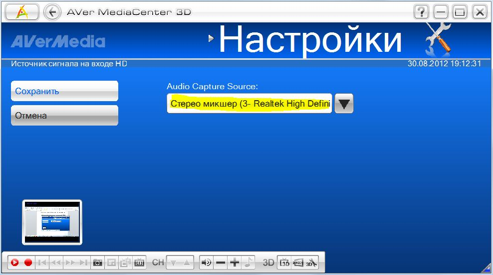 Настройки AVerMedia Game Broadcaster HD
